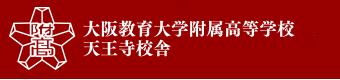 大阪教育大学附属高等学校天王寺校舎のページへ