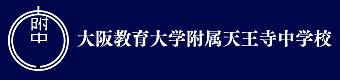 大阪教育大学附属天王寺中学校のページへ